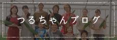 つるちゃんブログ