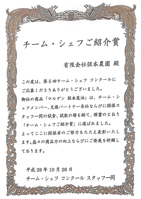 チーム・シェフご紹介賞