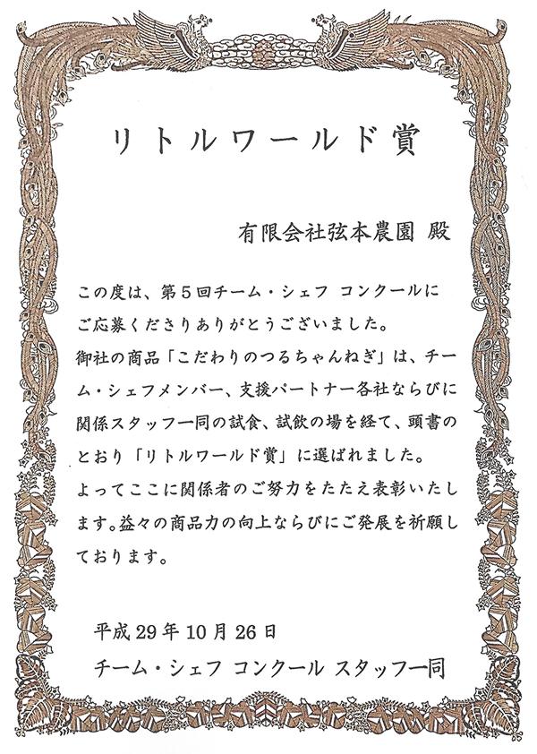 リトルワールド賞