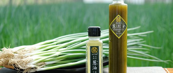 弦本農園自慢の『葱』の加工商品